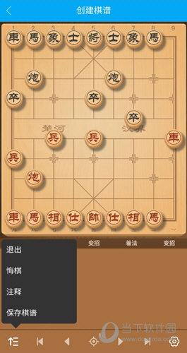 象棋微学堂APP下载