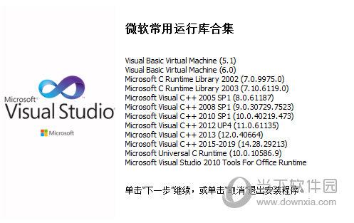 微软常用运行库合集64位