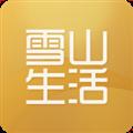 雪山生活 V1.3 安卓版