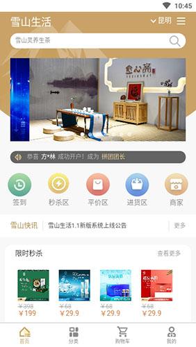 雪山生活 V1.3 安卓版截图2