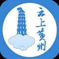 云上黄州 V1.0.6 安卓版