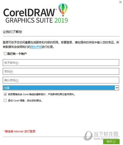 CorelDRAW SE 2019破解补丁