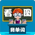 小学生看图背单词 V1.1.16 安卓版