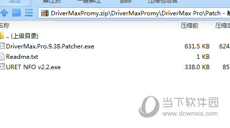 DriverMax Pro 12中文破解版