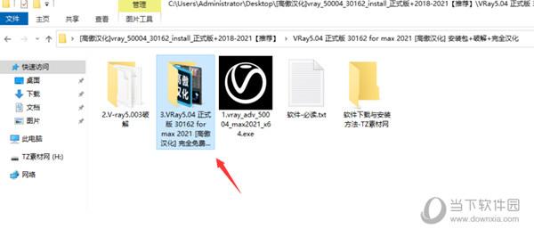 VRay5.4完美汉化破解版