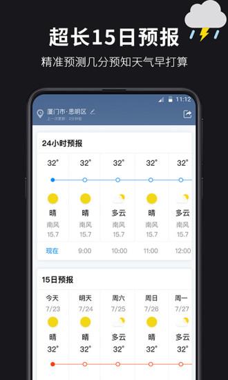 超准天气 V1.0.2 安卓版截图1