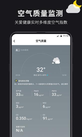 超准天气 V1.0.2 安卓版截图2