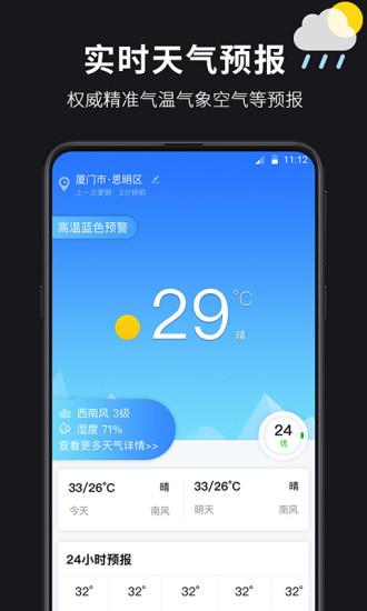 超准天气 V1.0.2 安卓版截图4