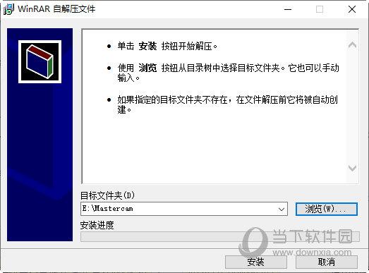 mastercam x4 破解