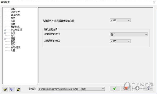 Mastercam x4破解版下载
