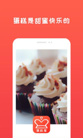 蛋糕屋 V3.2.1 安卓版截图1