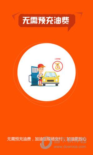 小车加油APP