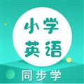 同步学小学英语点读APP V1.3.7 安卓版