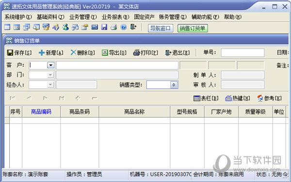 速拓文体用品管理系统