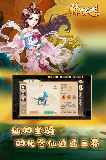 神奇幻想 V1.0 安卓版截图5