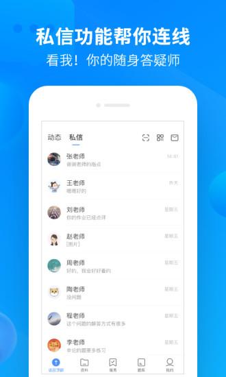 中公开学手机版 V2.5.6 安卓最新版截图2