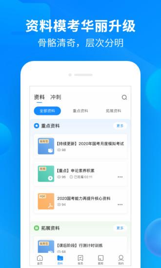 中公开学手机版 V2.5.6 安卓最新版截图3