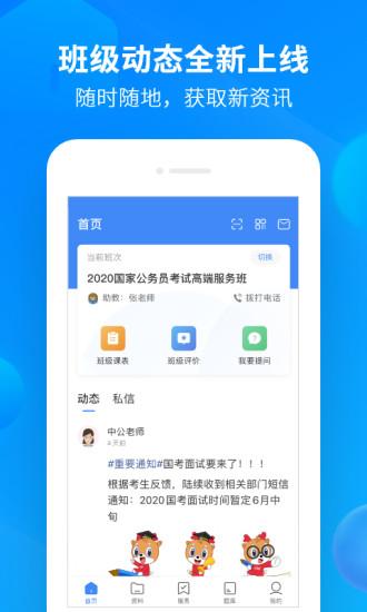 中公开学手机版 V2.5.6 安卓最新版截图1