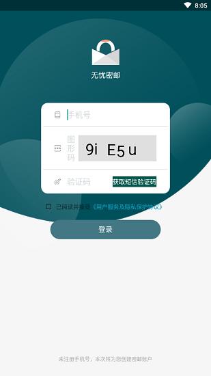 无忧密邮 V1.0.0 安卓版截图1