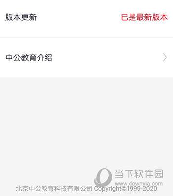 中公开学APP官方下载