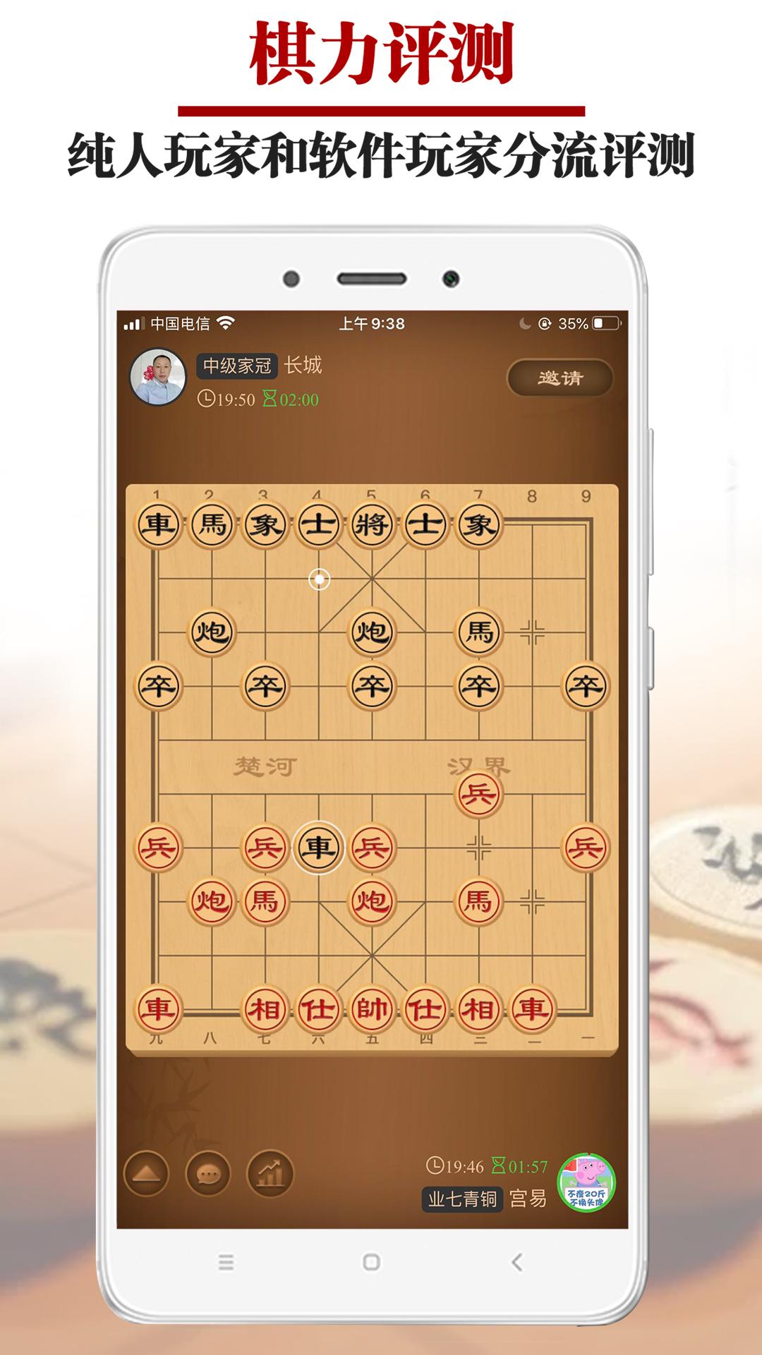 王者象棋APP V1.2.2 安卓版截图2