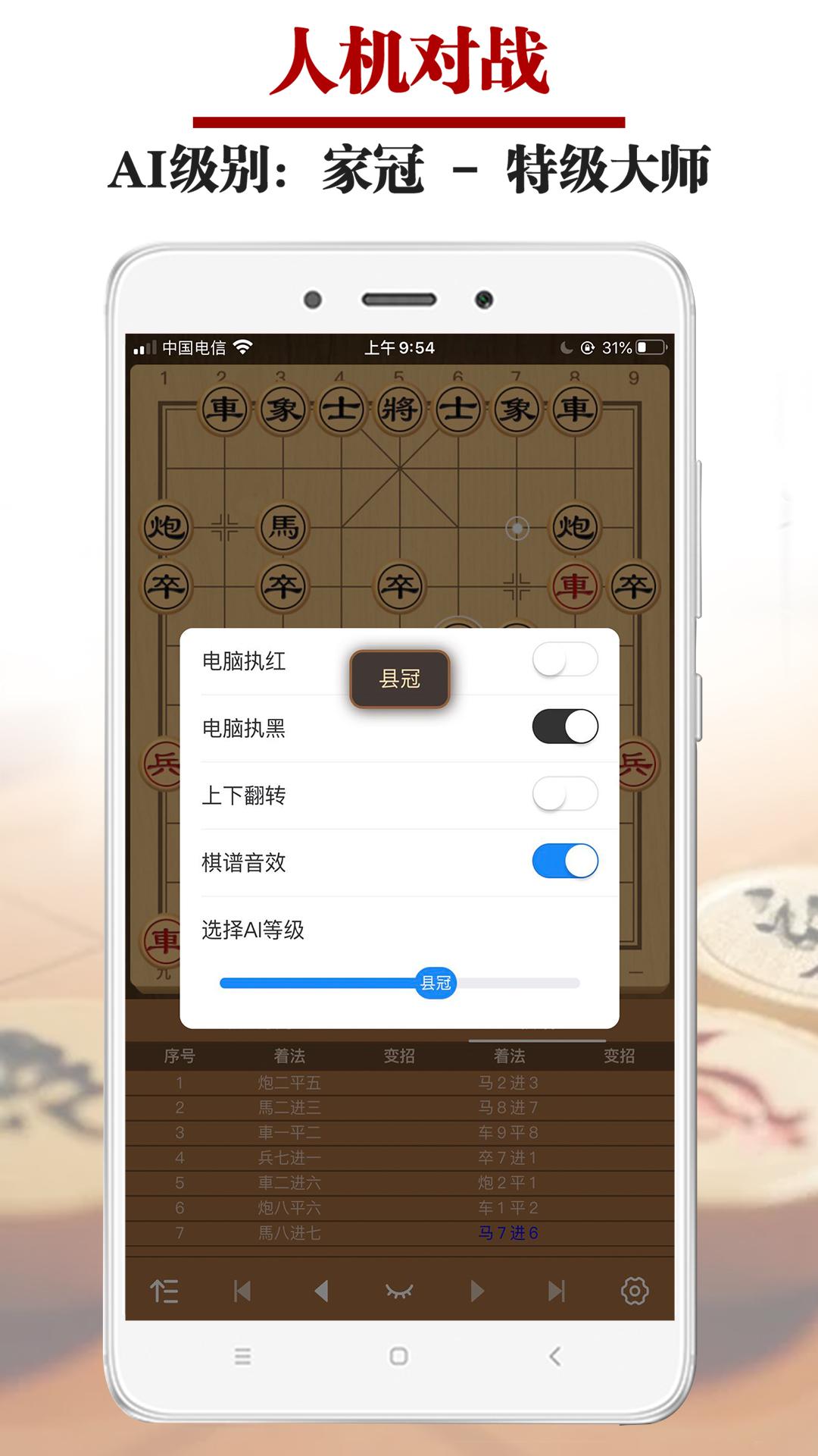 王者象棋APP V1.2.2 安卓版截图3