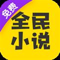 全民小说 V5.4.0.2 安卓官方版