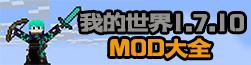我的世界1.7.10MOD