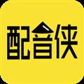 配音侠 V1.8.2 安卓版