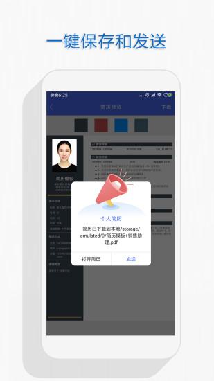 个人简历 V1.0.19 安卓版截图4