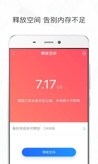 时光相册手机版 V2.7.8 安卓版截图3