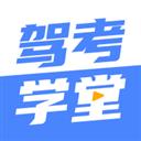 驾考学堂手机版 V1.0.4 安卓版