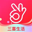 三喜生活 V2.2.6 安卓版