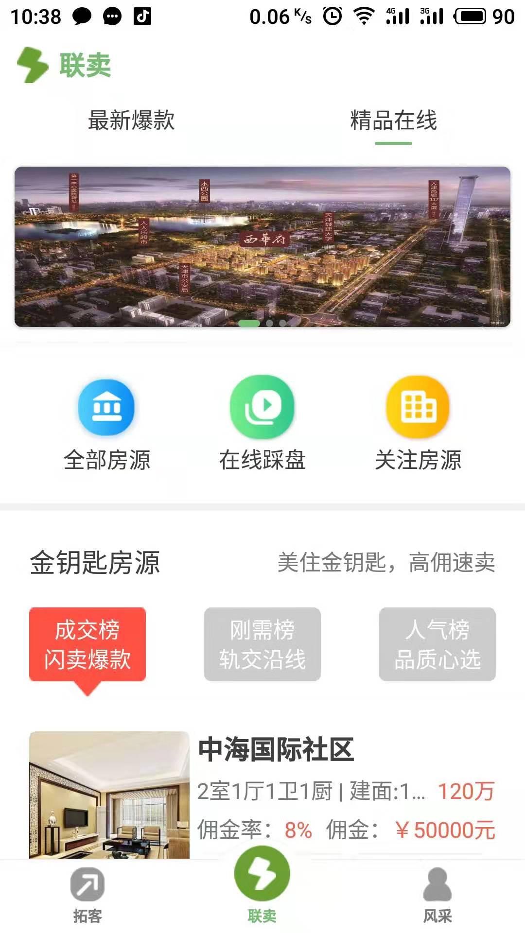 美住联卖 V2.3.4 安卓版截图4