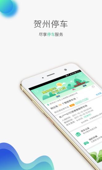贺州停车 V1.0.67 安卓版截图1