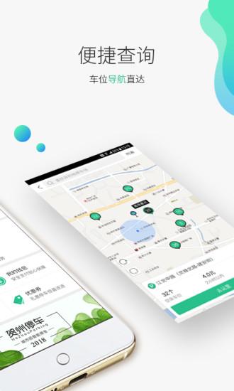 贺州停车 V1.0.67 安卓版截图2
