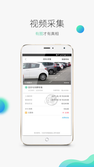 贺州停车 V1.0.67 安卓版截图5