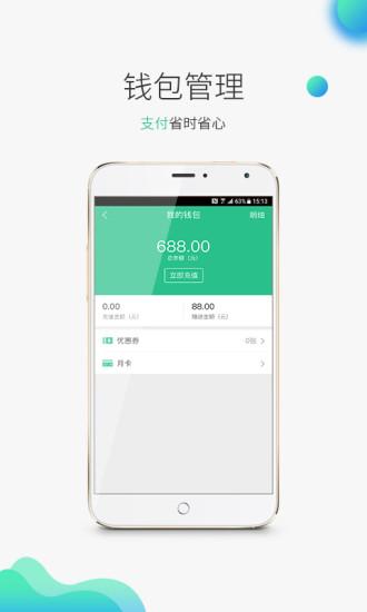 贺州停车 V1.0.67 安卓版截图3