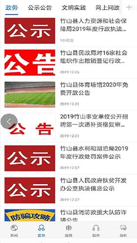 云上竹山 V1.1.3 安卓版截图2