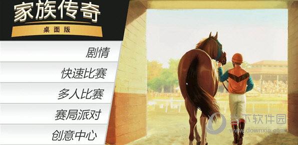 家族传奇马匹养成竞技无限金币下载