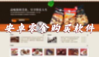 安卓零食购买软件