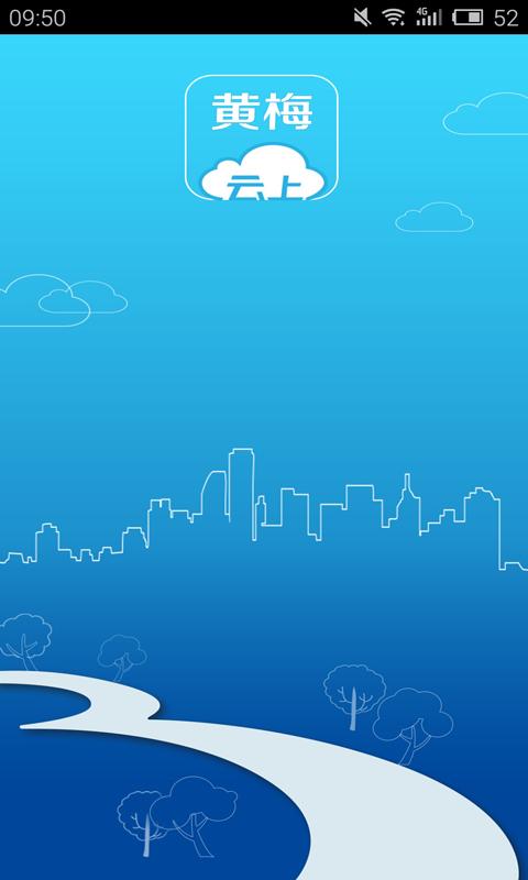 云上黄梅 V1.0.5 安卓版截图1