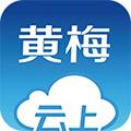 云上黄梅 V1.0.5 安卓版