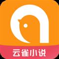 云雀免费小说 V3.1.0 安卓版