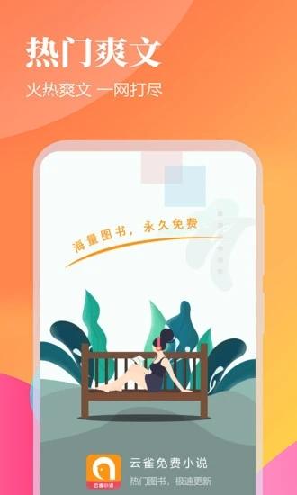 云雀免费小说 V3.1.0 安卓版截图1
