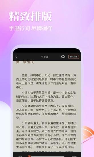 云雀免费小说 V3.1.0 安卓版截图3
