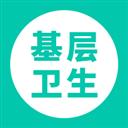 基层卫生 V1.6.0 安卓版