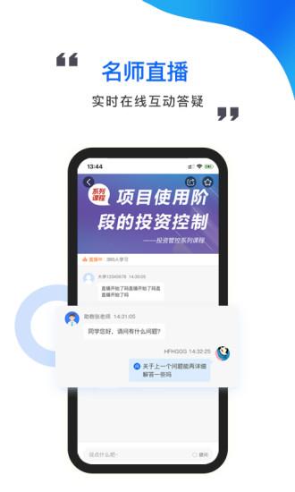 中研云学院 V1.0.2 安卓版截图4