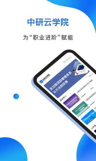 中研云学院 V1.0.2 安卓版截图1