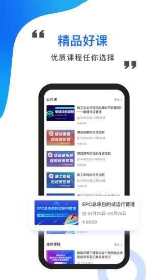 中研云学院 V1.0.2 安卓版截图3